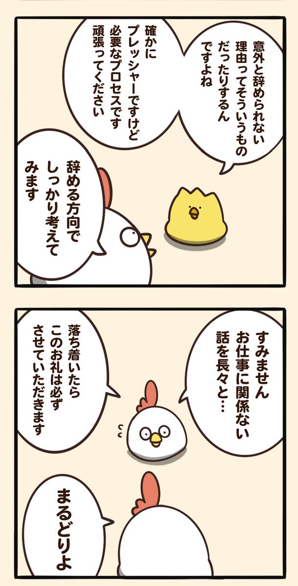 【続き】辞めない理由