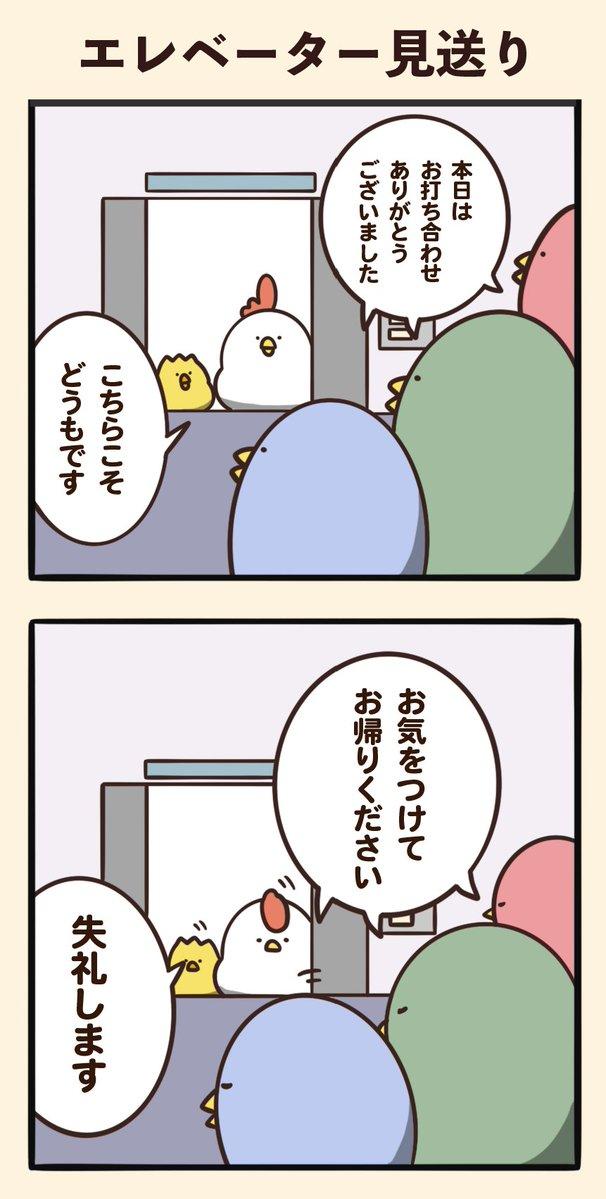 エレベーター見送り