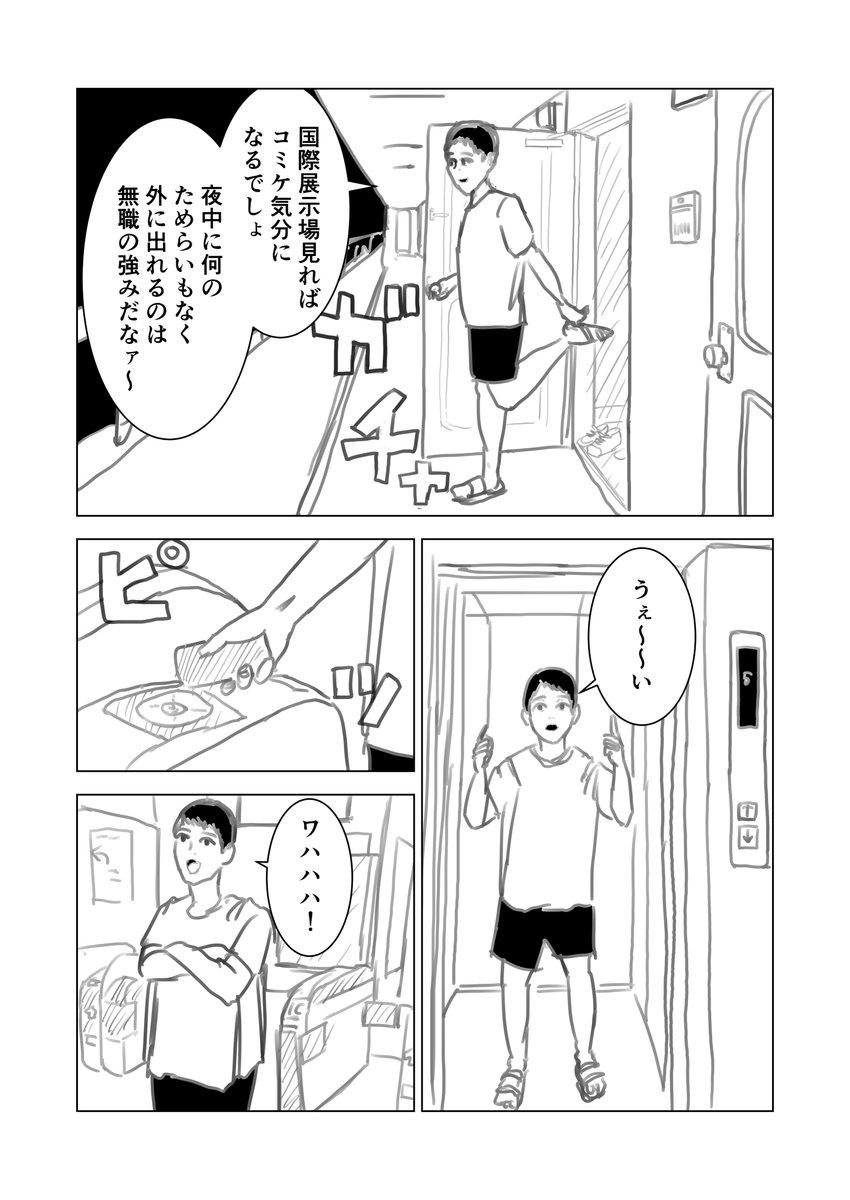 夏コミがなくて寂しいので深夜に国際展示場に行く話(1/4) 日記漫画です