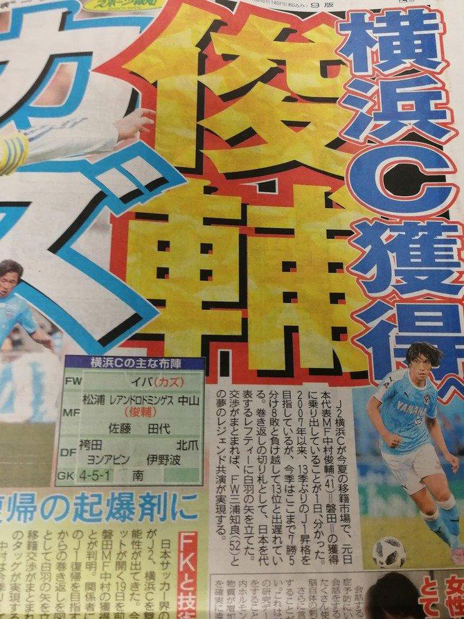 【速報】元日本代表MF中村俊輔さん、J2横浜FCに移籍へ