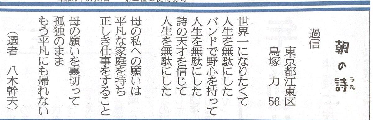 #今朝の産経新聞 「朝の詩」にしては重くて暗すぎる詩。