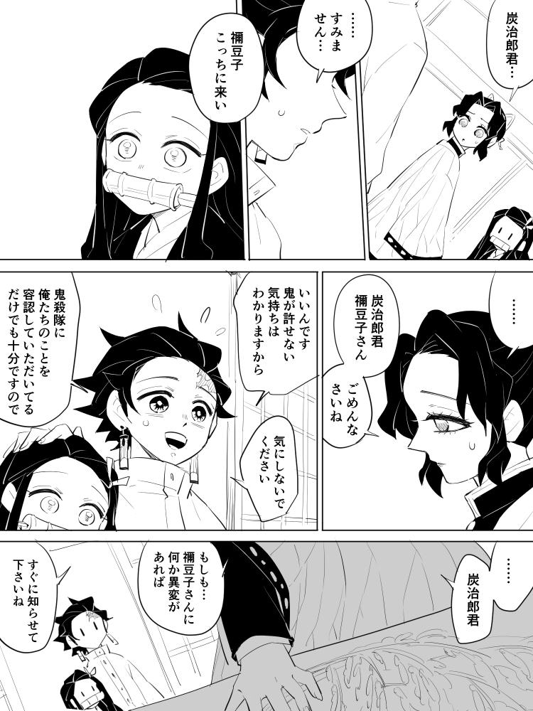 しのぶさんと禰豆子(一応本誌ネタ) この二人関わり合いあったのかなってずっと思っていた