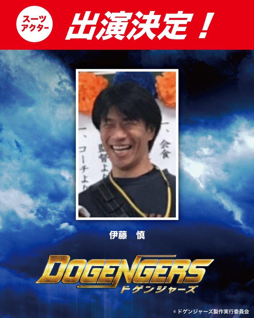 引退されたはずの伊藤さんだが、  「9月は空いてたから」  という熱い想いでドゲンジャーズに出てくれるそうだ