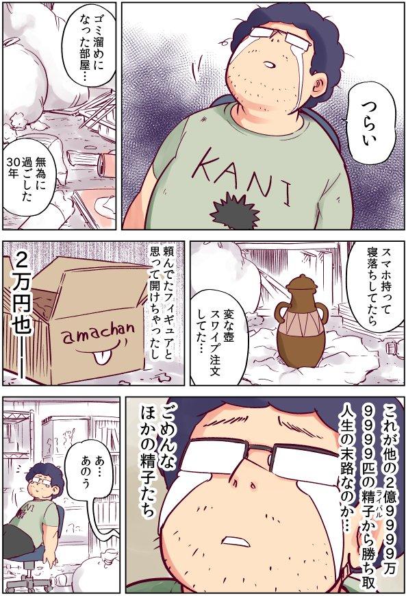 怪しい壺買ったら中から美少女が出てきた話01(再掲)