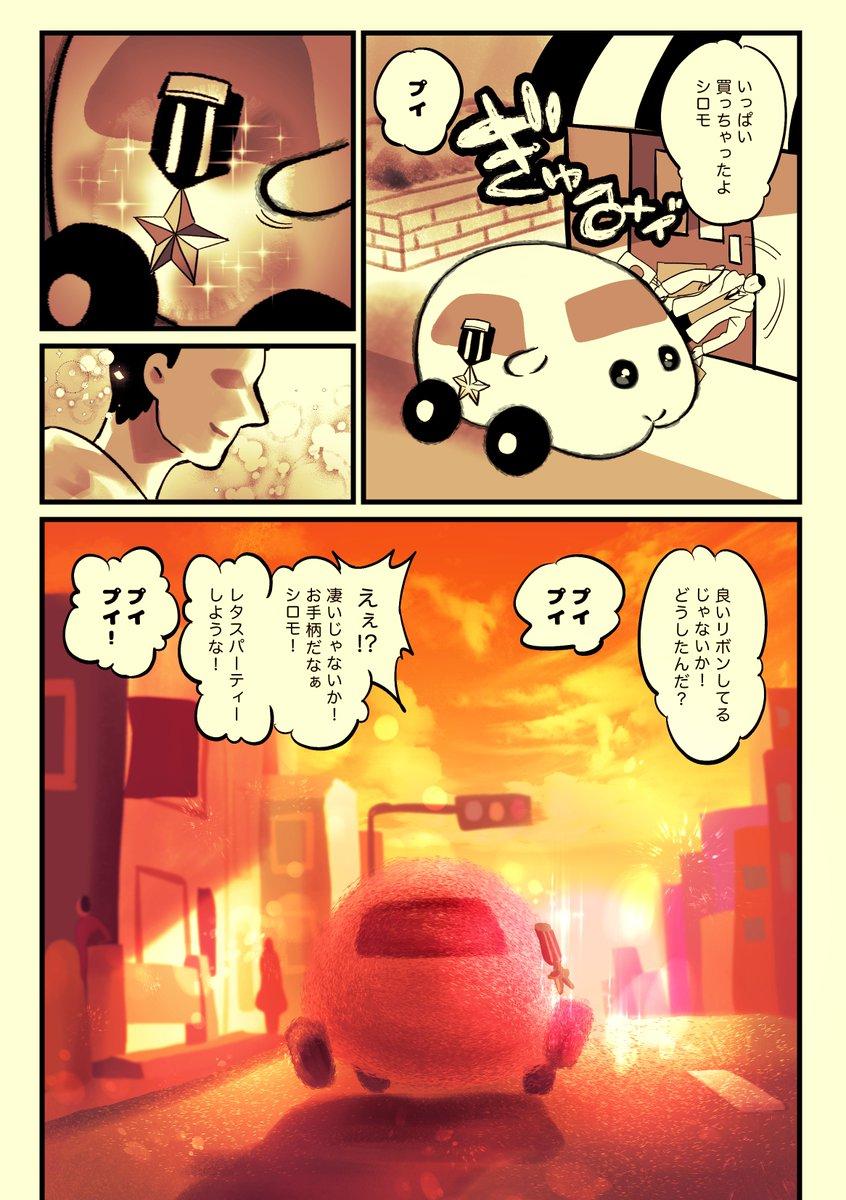 モルカー2話のファンアート シロモと飼い主の話 ※すごく捏造、模写あり