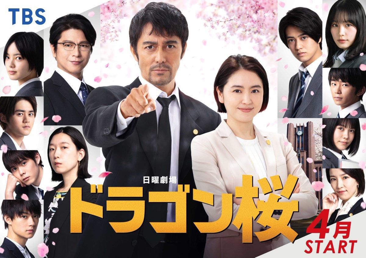 『ドラゴン桜』出演者発表‼✨ 🌸