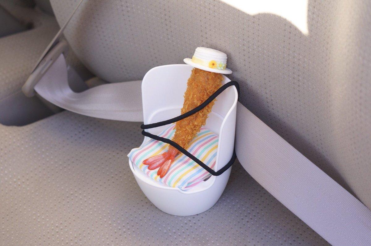 車に乗るときは、エビフライ用シートへ座ります。