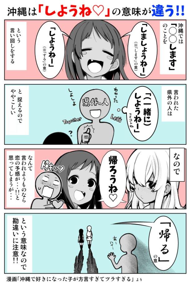 沖縄は「しようね♡」の意味がちがーう!!勘違いしちゃう言い回し
