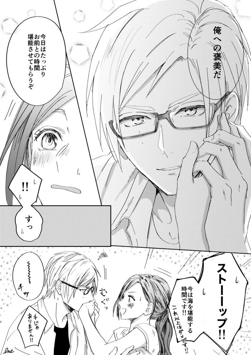 昨日のボイスデート(さきょいづ)