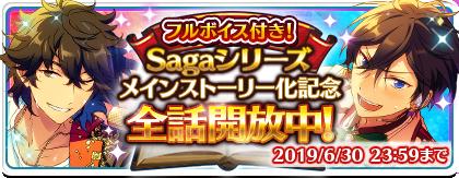 【お知らせ】『Saga(サガ)』シリーズをメインストーリー第三部としてフルボイス化いたしました