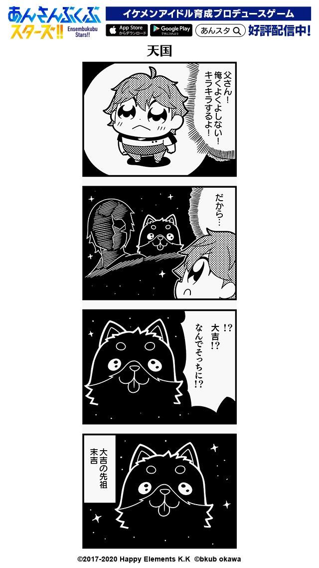 大川ぶくぶ先生による四コマ漫画 第123話【天国】公開☆ イベント『新星団★輝きのBIGBANG