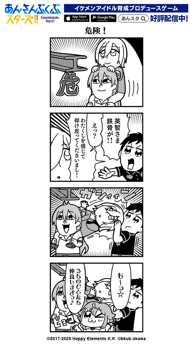 大川ぶくぶ先生による四コマ漫画 第133話【危険