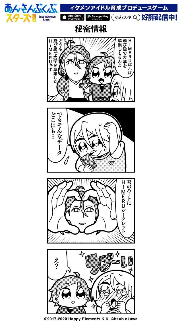 大川ぶくぶ先生による四コマ漫画 第142話【秘密情報】公開☆ イベント『新参