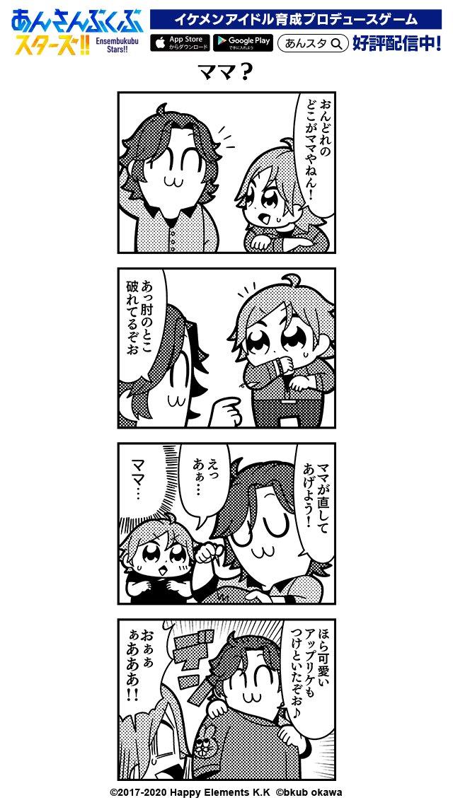 大川ぶくぶ先生による四コマ漫画 第143話【ママ