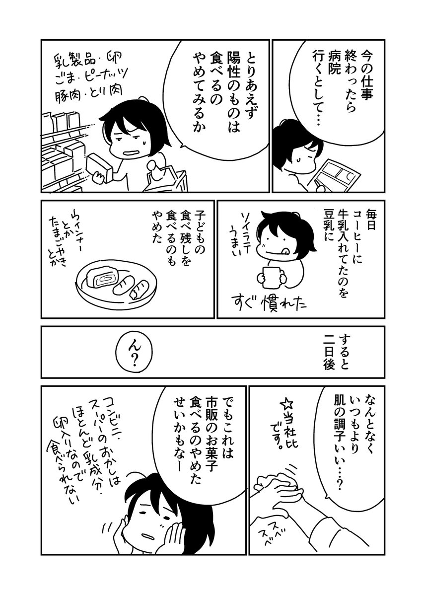 『隠れ食物アレルギーでした漫画』1/2 今後、友人知人にいちいち説明するのが面倒なので漫画にしました