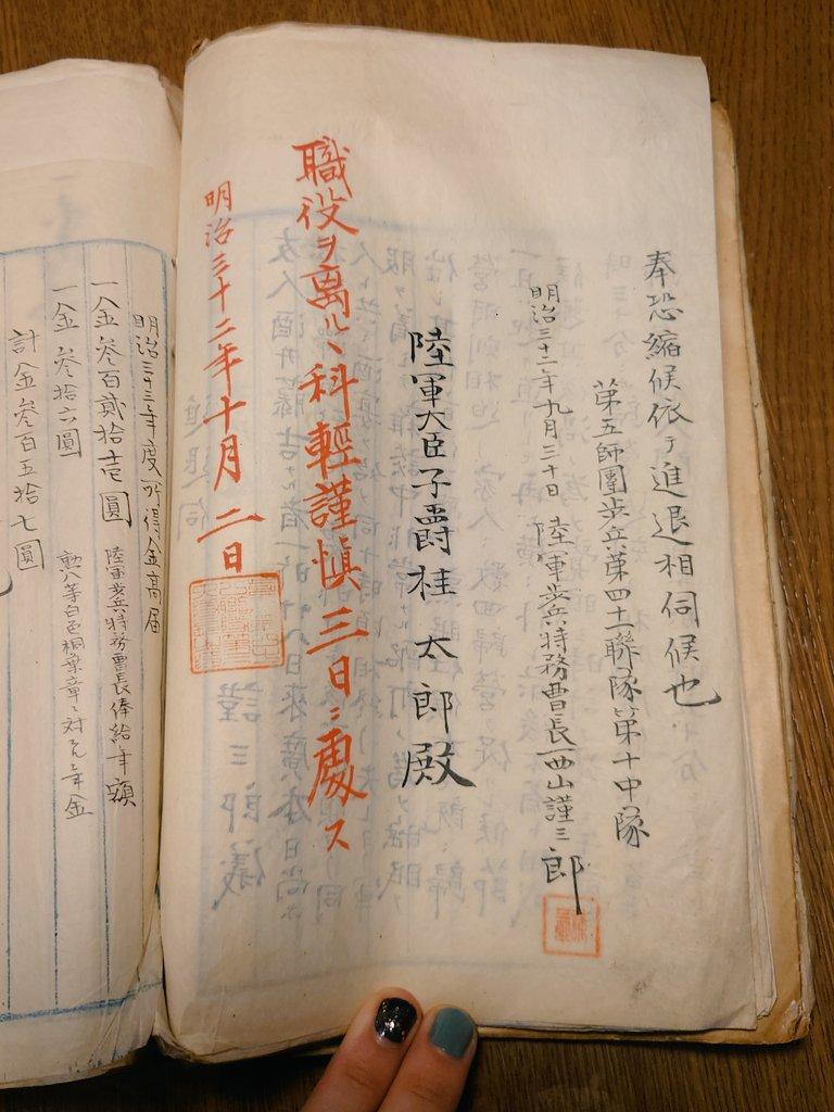 曽祖父が飲みすぎて人の家で潰れたせいで帰営すっぽかしたときの陸軍大臣宛の始末書が出てきた