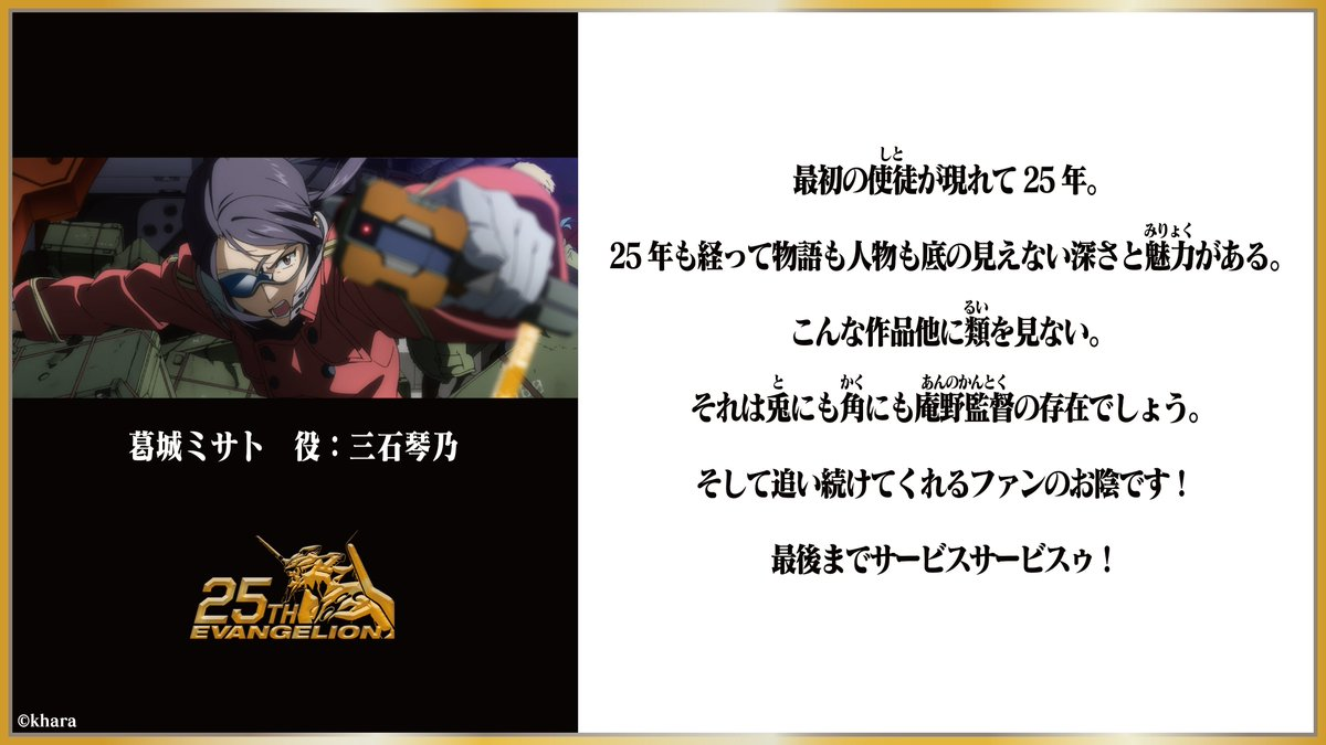 #エヴァ25周年キャストコメント🎉 #エヴァ25周年   葛城ミサト 役:三石琴乃 さん