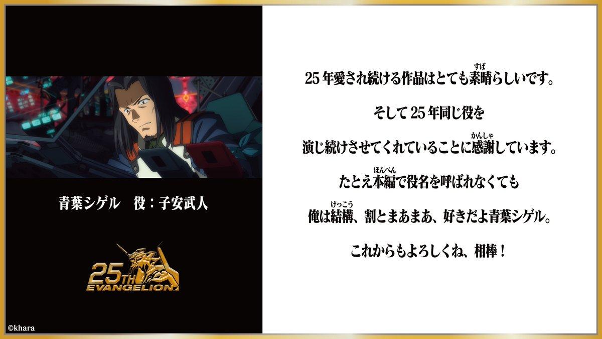 #エヴァ25周年キャストコメント🎉 #エヴァ25周年   伊吹マヤ 役:長沢美樹 さん 青葉シゲル 役:子安武人 さん 日向マコト 役:優希比呂 さん