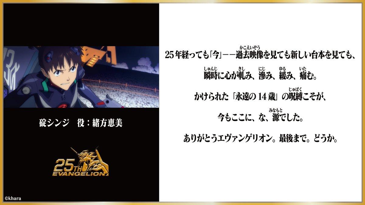 #エヴァ25周年キャストコメント 🎉 #エヴァ25周年   碇シンジ 役:緒方恵美 さん