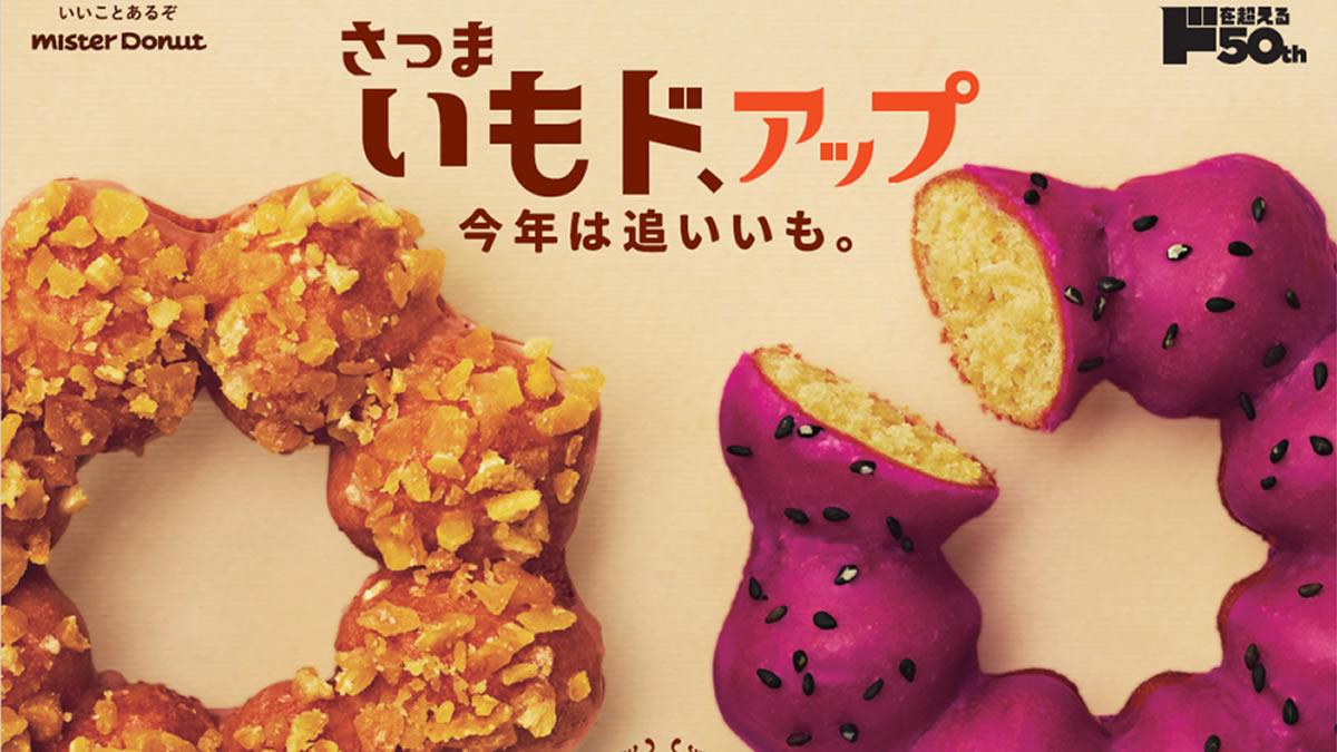 9/4(金)ミスタードーナツに「さつまいもド」5種登場