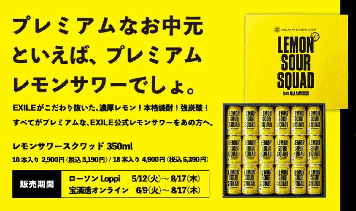 ※お酒は20歳になってから)  「レモンサワー」で検索すると出てきます