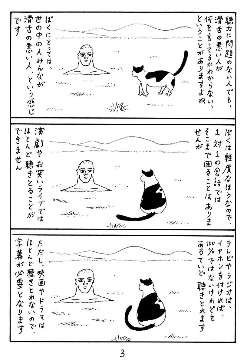 15ページ漫画「きこえにくい映画とお笑いの話」 (1~4p)