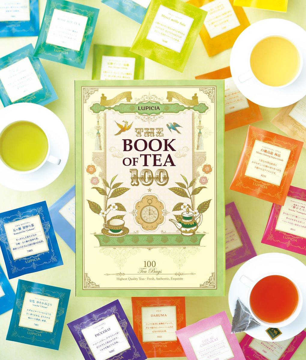 """ルピシア""""世界のお茶100種""""を本型ボックスに詰め合わせた「ブック オブ ティー 100」 -"""