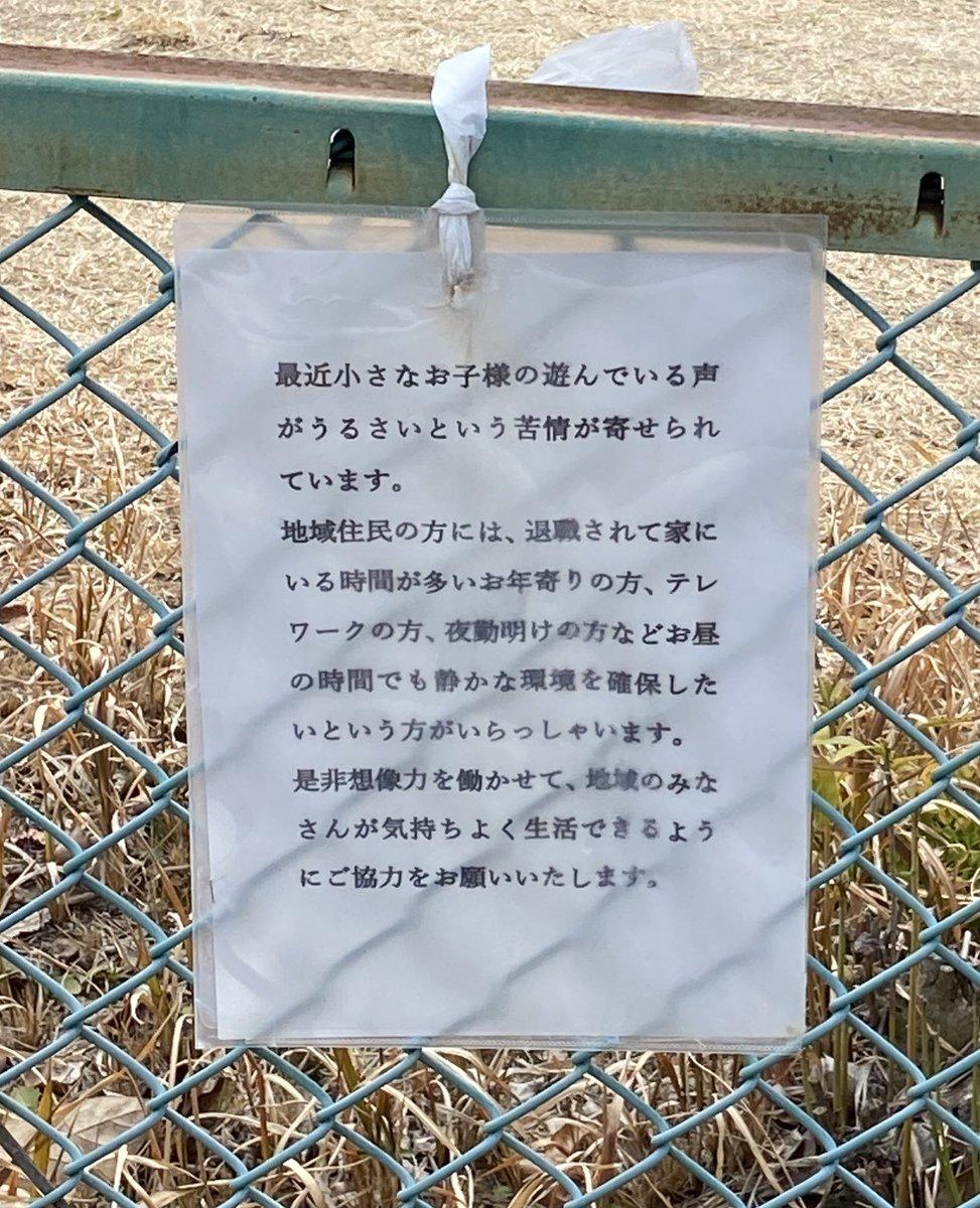 近所の公園に子供連れてきたらこんなの貼ってあって目を疑った