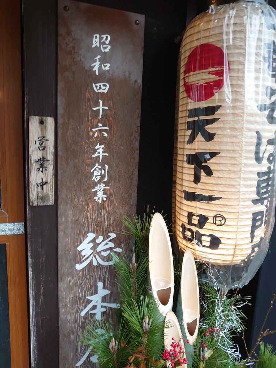 京都の山奥までセカンドカーでドライブ行ってきた🌠  ほんで天一の本店でラーメン食べてきた