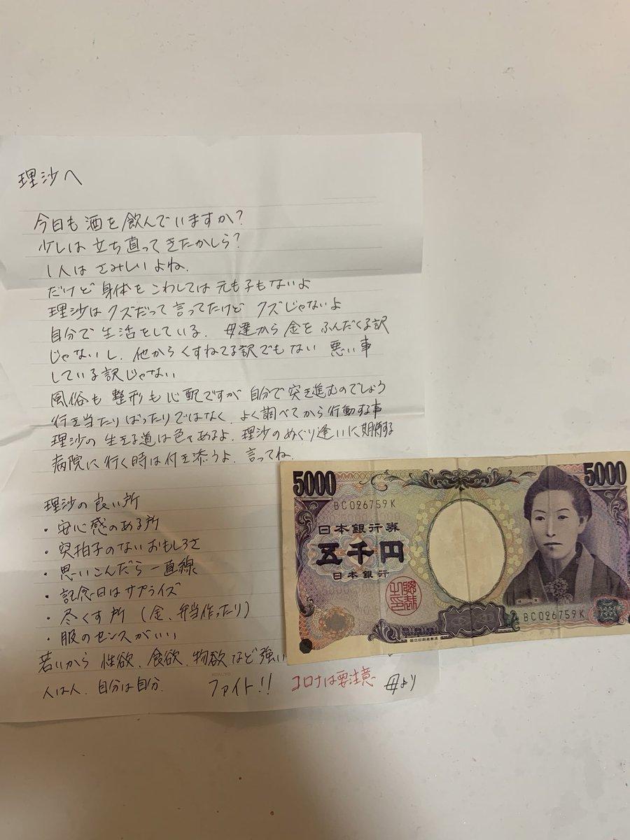 一緒に手紙と添えられてた5000円
