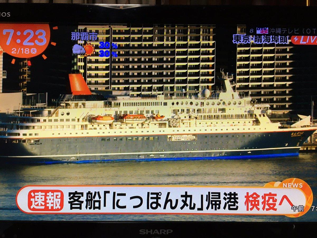この船は検疫を受け、全国ニュースになるのに、ピースボートの入港は報道もされません