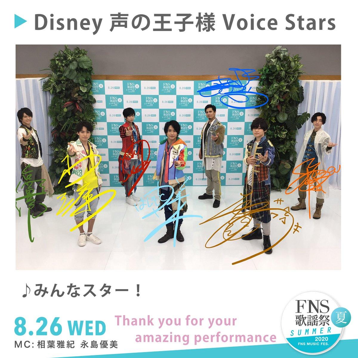 フジテレビ系列で放送中📺 🌴FNS歌謡祭 夏🌴  Disney 声の王子様 Voice Stars の皆さん 大盛り上がりのみんなスター