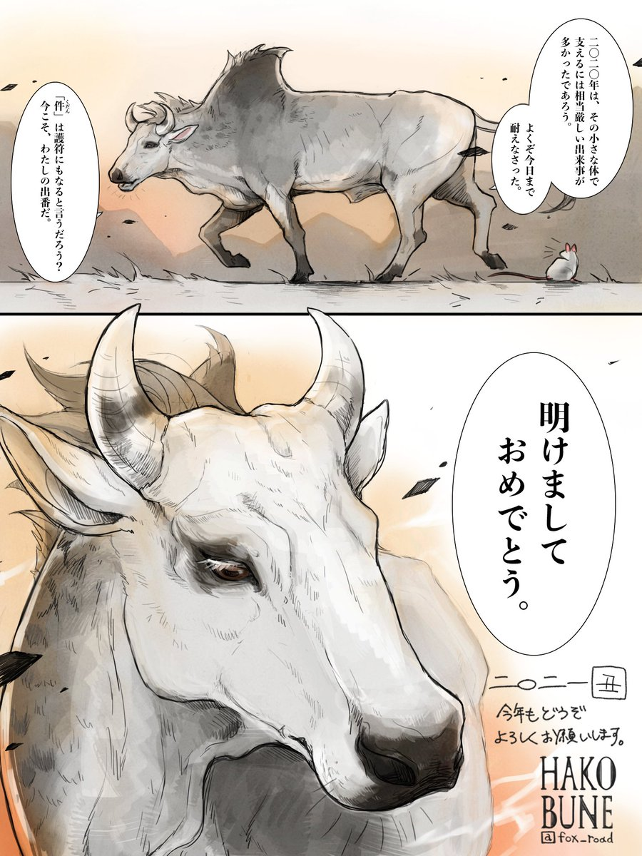干支バトンタッチ2021