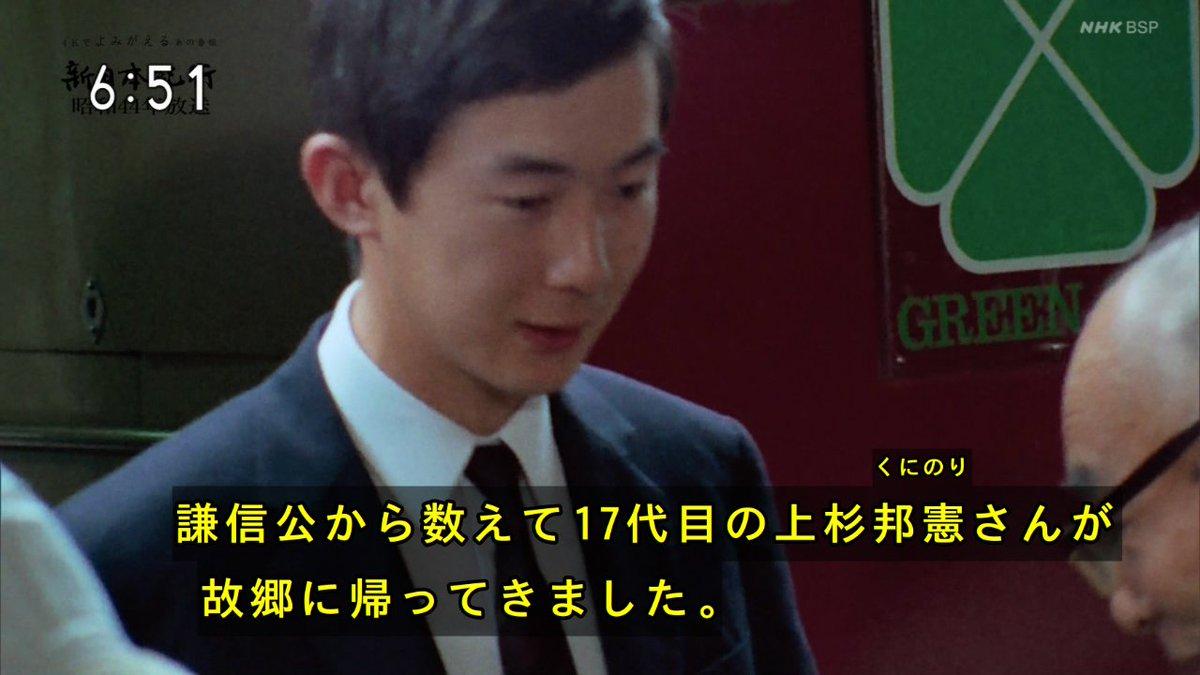 上杉家17代目が東京から米沢に帰省してきたのを駅で上杉家の名だたる侍大将の末裔のじいさんたちが出迎える昭和44年の光景観てる