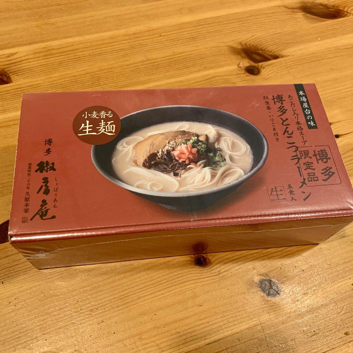 博多ラーメン椒房庵 (賞味期限切れ)
