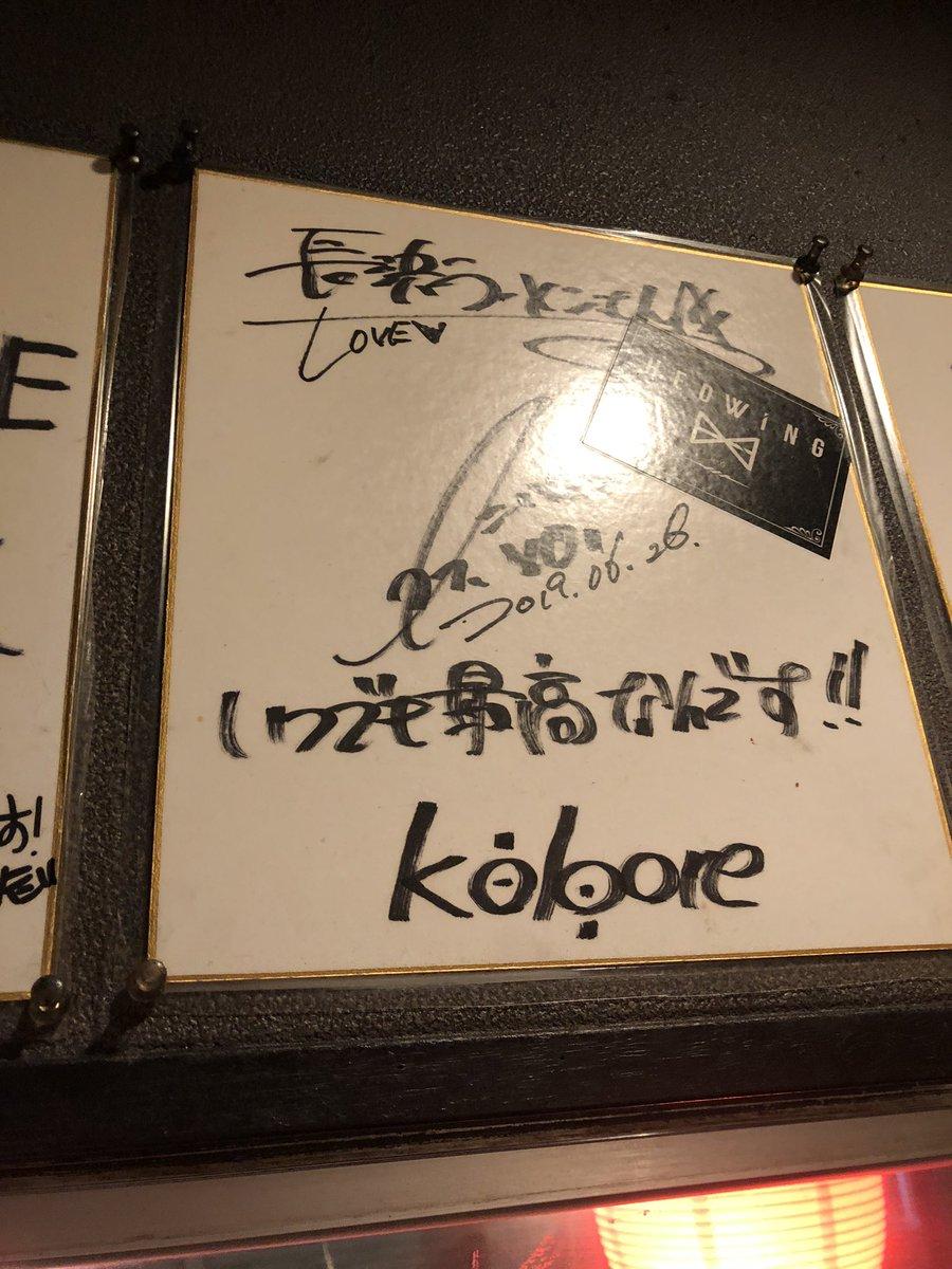 今年、おそらくラストのラーメンと、後輩たちのサイン