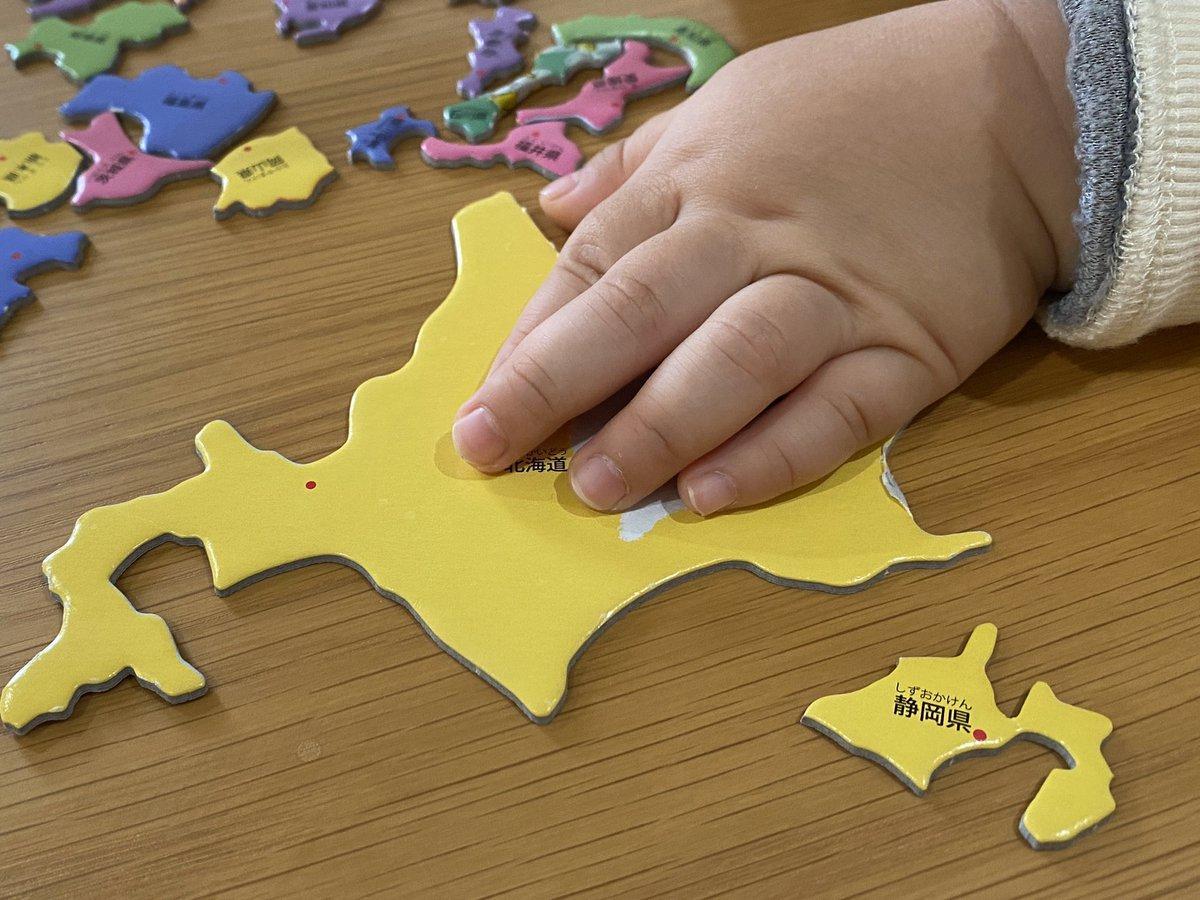 2歳半の人、静岡県を北海道の赤ちゃんと言ってきかない