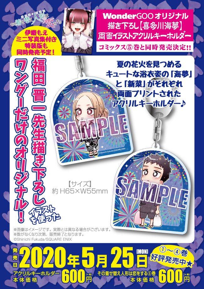 「その着せ替え人形は恋をする」5巻通常版、伊織もえさんが作中のコスプレをしたミニ写真集付き特装版が5月25日(月)に発売になります