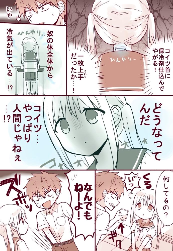 #顔に出ない柏田さんと顔に出る太田君 猛暑の話(再掲)