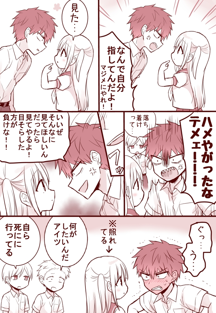 あっちむいてホイ(再掲) #顔に出ない柏田さんと顔に出る太田君