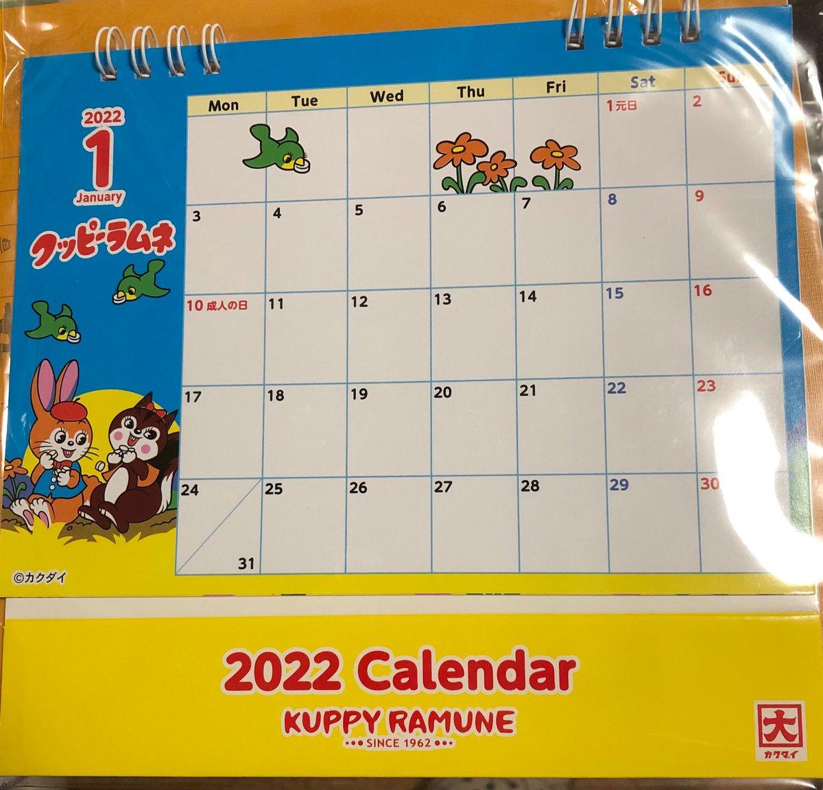 セリア行ったら カレンダーもう 売ってて震えたけど 最高なの手に入れました😻🌸