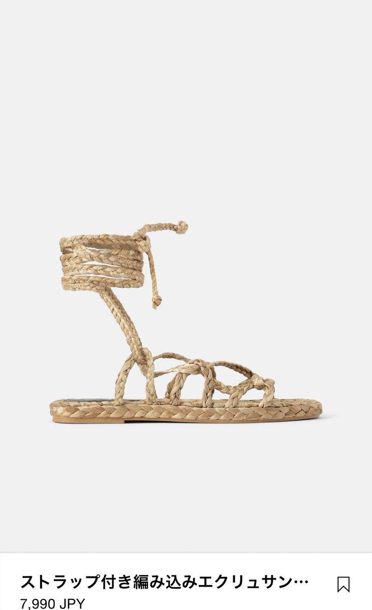 ZARAがオシャレ草鞋だしてて全世界に発信されている…世界ではどう履きこなされてるのかめちゃくちゃ気になるなこれ🙄🙄🙄🙄🙄私が履いたら今から参勤交代ですか