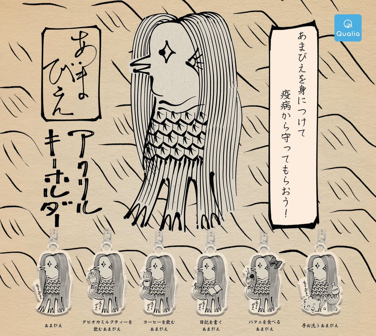 【お知らせ】「クオリアさん(@Qualia_45_)から京都大学付属図書館(@kumainlib)に所蔵の【アマビエ】アクキーが4月くらい(予定)に出ます