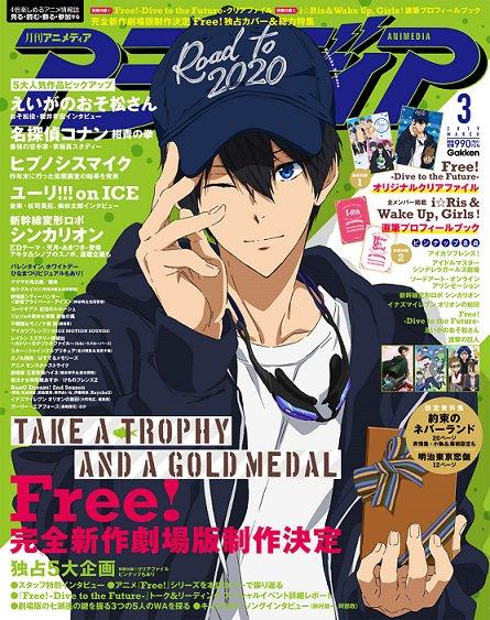 【編集部ブログ】2月9日発売アニメディア3月号の表紙は『#Free!DF』 #七瀬遙