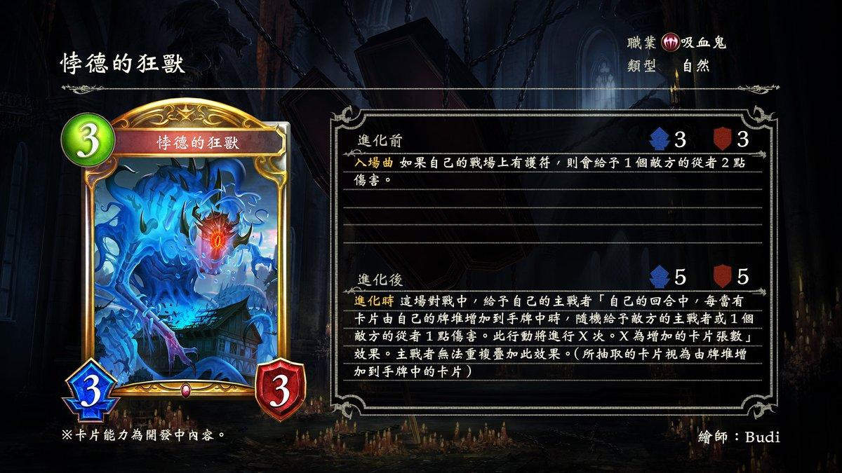 【新カード情報2】 背徳の狂獣 ヴァンパイア・ゴールド 自然 3/3/3(5/5)  ファンファーレ 自分の場にアミュレットがあるなら、相手のフォロワー1体に2ダメージ