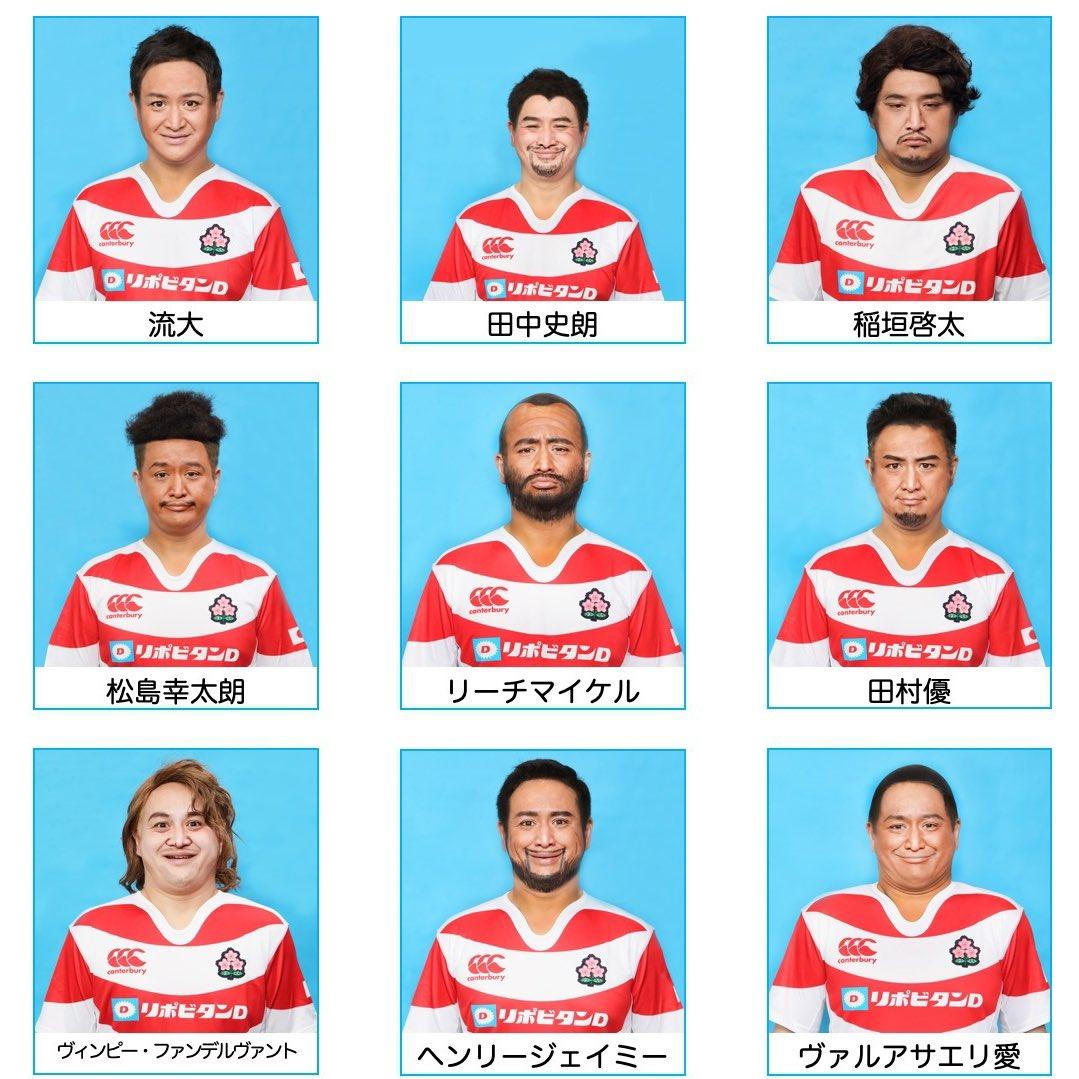 ラグビー日本代表15人 選手名鑑モノマネをやらせていただきまし