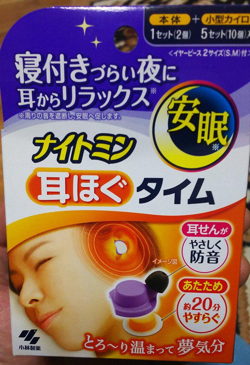 耳の穴を温めるの、異常安眠ですごいです