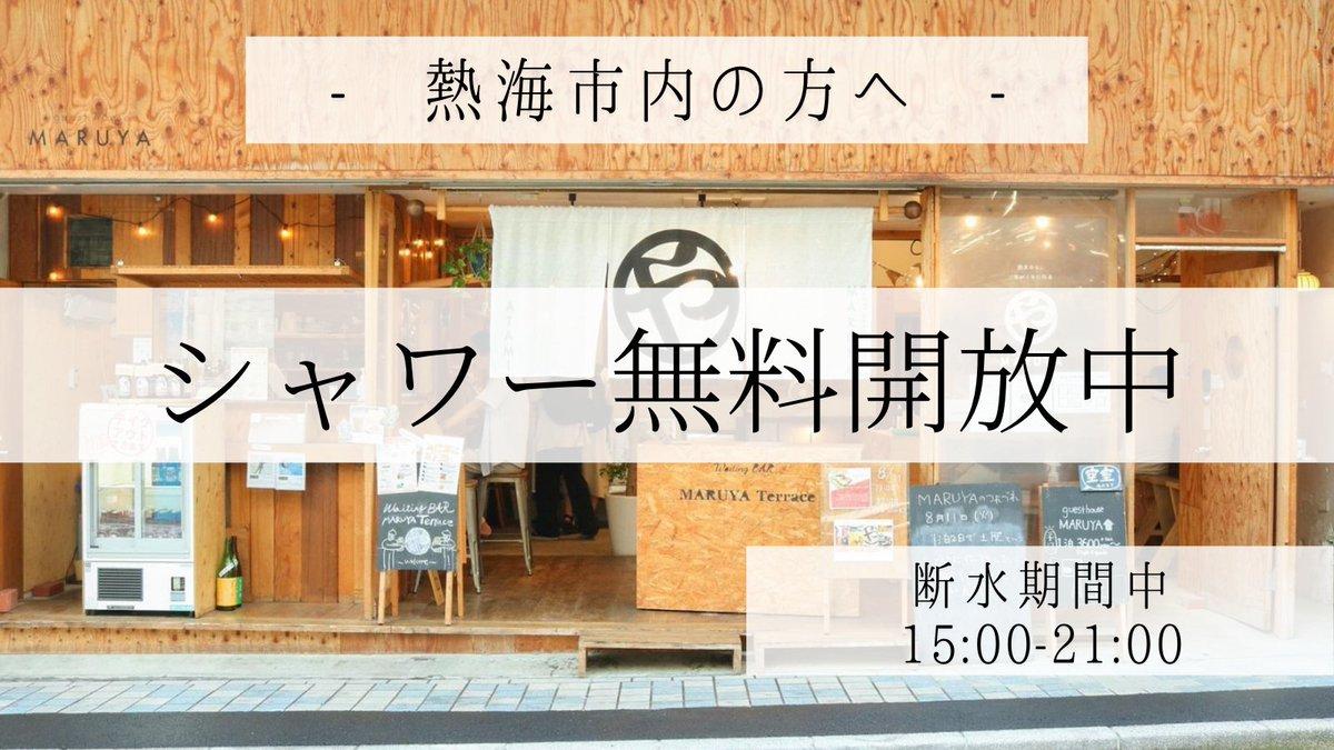 (15:00-21:00)  #土砂災害 #土石流 #通行止め #熱海市 #伊豆山 #断水