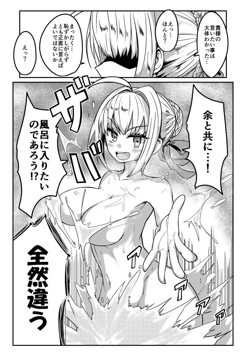 誰かのお風呂にランダムで飛ばされてしまうマスター