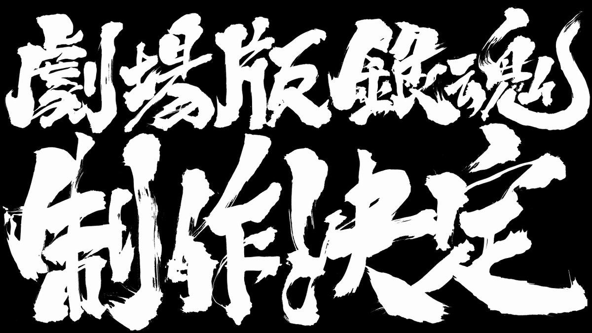 #劇場版銀魂新作 #gintama #銀魂
